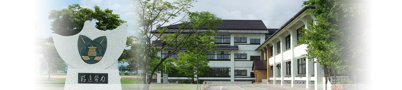 秋田県立羽後高等学校